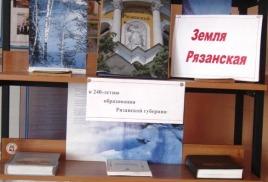 240 лет Рязанской губернии