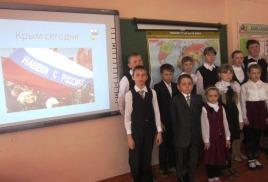 Урок, посвященный присоенинению Крыма к России